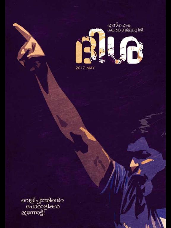 Disha - Campus Magazine screenshot 6