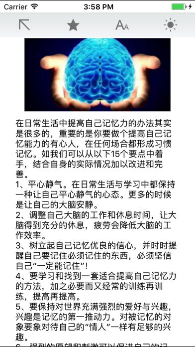 Screenshot #3 pour 提高记忆力技巧大全