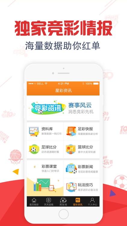 全民彩票-官方正版,充40得188元! screenshot-3