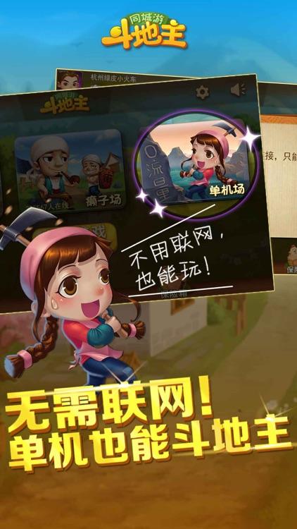 斗地主·同城游-单机联网随心玩 screenshot-4