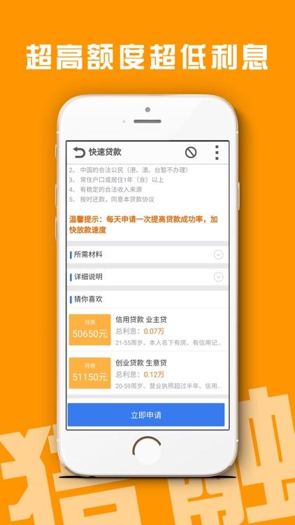 身份证贷款(线上放款小额贷款应急贷款版) screenshot-3