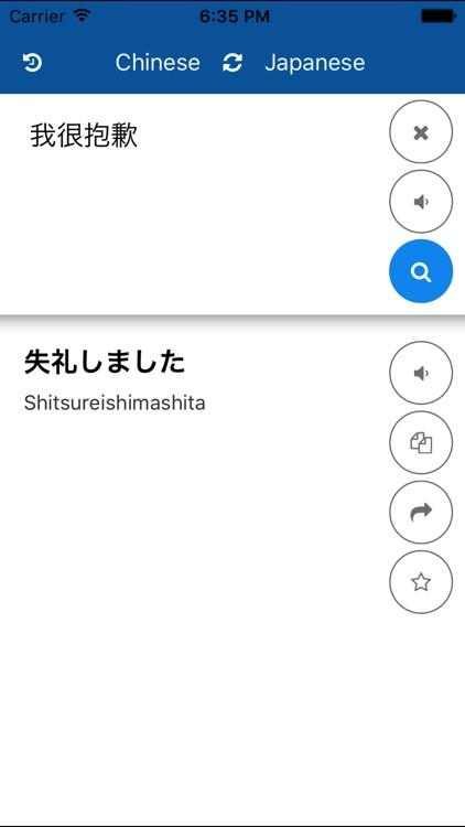 Chinese Japanese Translator screenshot-3