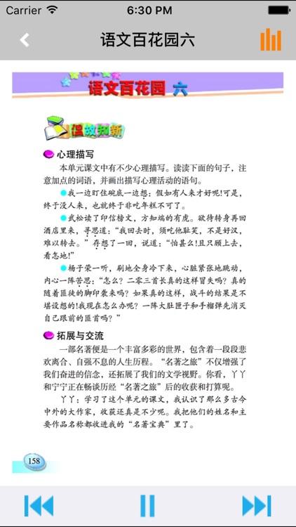 小学语文课本五年级上册 -语文版S版学习助手 screenshot-4