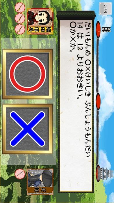 クイズ!せんごくさんすうスクリーンショット3