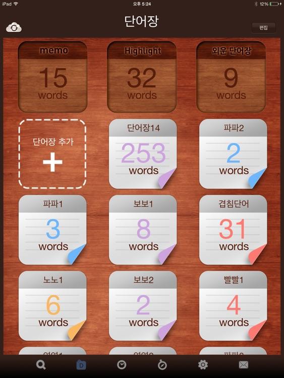 프라임 영한/한영사전 HD(Prime Dictionary E-K/K-E HD) screenshot-4