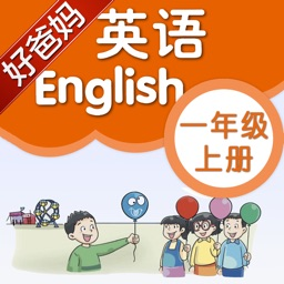 好爸妈点读机-小学英语一年级上册苏教译林牛津版
