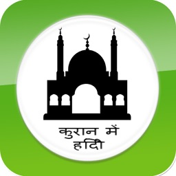 Quran in Hindi - Listen and read