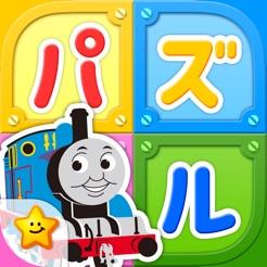 きかんしゃトーマスとパズルであそぼう子供向け無料知育パズルのアプリ