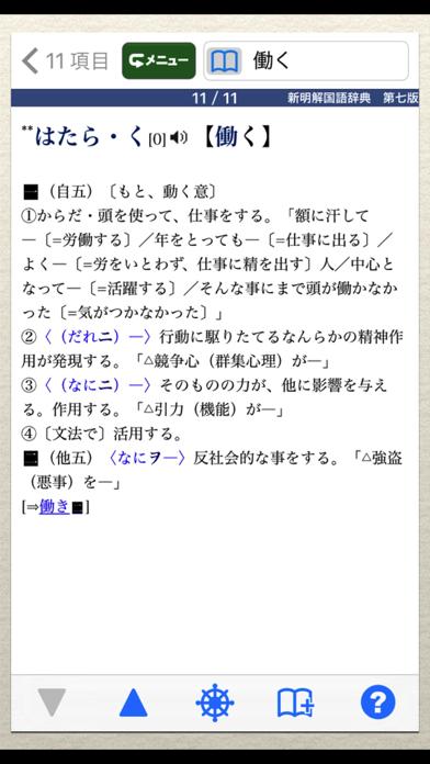 新明解国語辞典 第七版【三省堂】(ONESWING)のおすすめ画像2