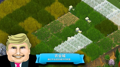 Rich Man's China screenshot 3