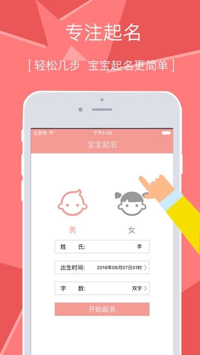 宝宝起名 - 怀孕妈妈必备软件,起名解名姓名测试名字打分.のおすすめ画像1