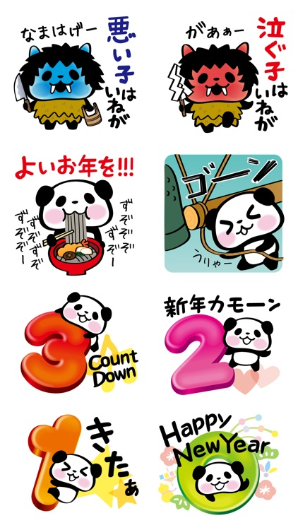 Pandaaa!!! New Year Stickers for iMessage screenshot-3