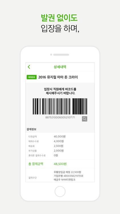 Ticketlink screenshot-3