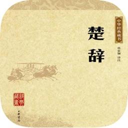 楚辞.-中国古典诗词