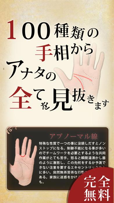 【99%的中!】魔法の手相診断 -手相で分かる本当の自分- ScreenShot1