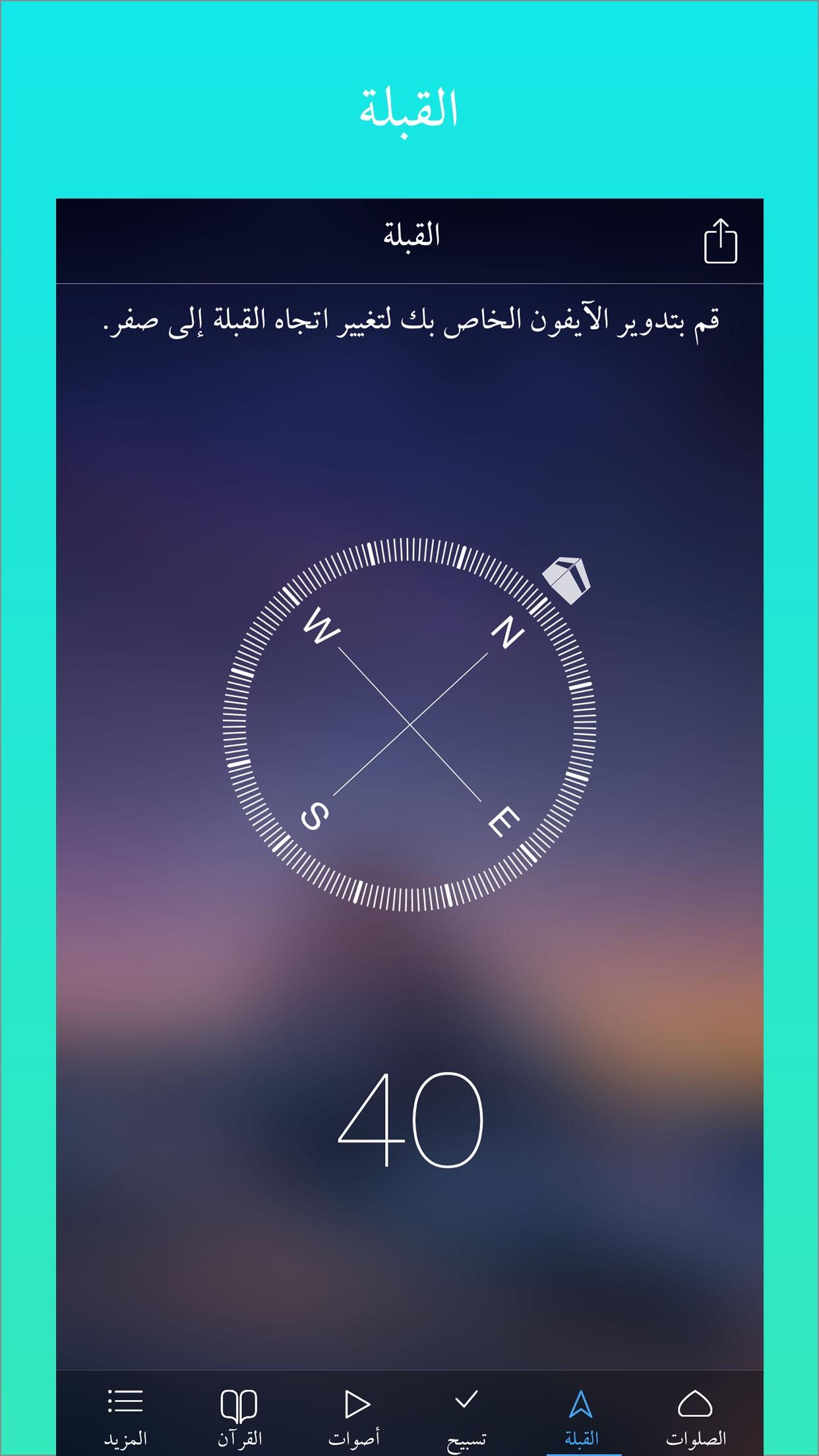 مواقیت صلاتي الاذان منبة مع قبله قرآن) اذان azan) Screenshot