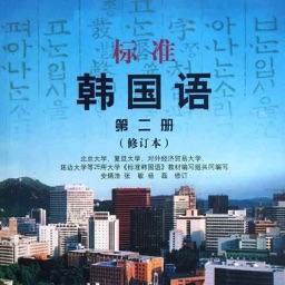 标准韩国语第二册北大版 -韩语自学初级入门教程