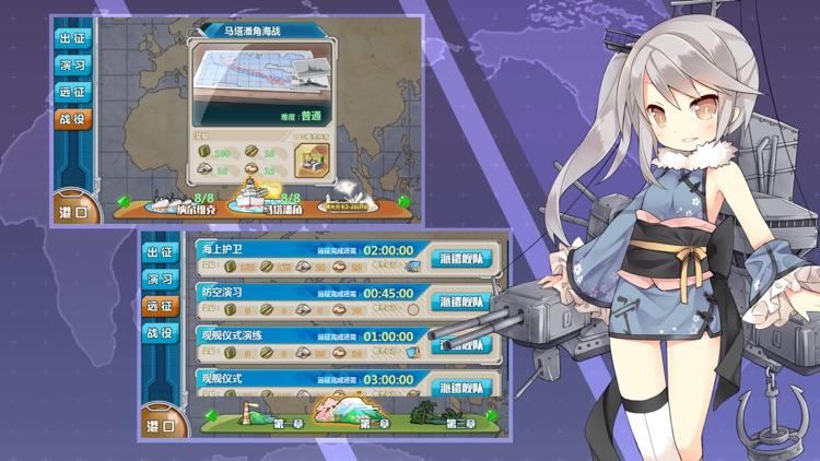 战舰少女R-再一次,倾听你的声音 screenshot-3