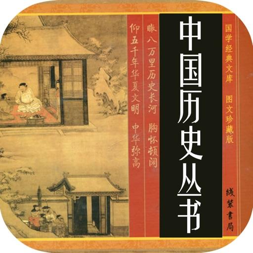【中国历史丛书】合集—解读中国历史