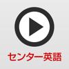 センター動画英文法