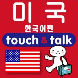 손가락으로 통하는 한국어-미국 touch&talk