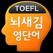 뇌새김 영단어 - TOEFL