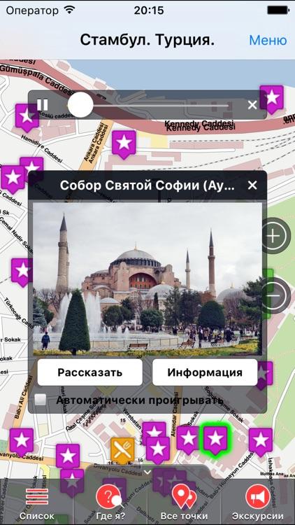 Стамбул оффлайн Путеводитель с аудиогидом