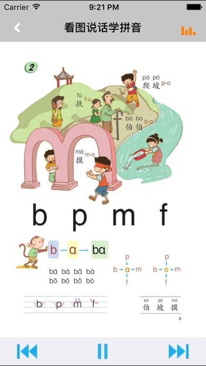 小学语文课本一年级上册 -语文版S版学习助手