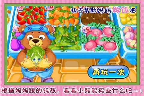 小熊超市大选购 早教 儿童游戏 - náhled