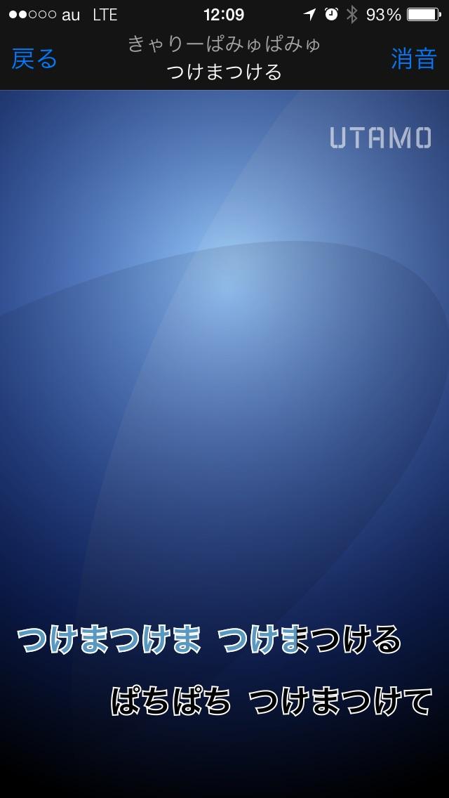 UTAMO(カラオケ歌い放題) screenshot1