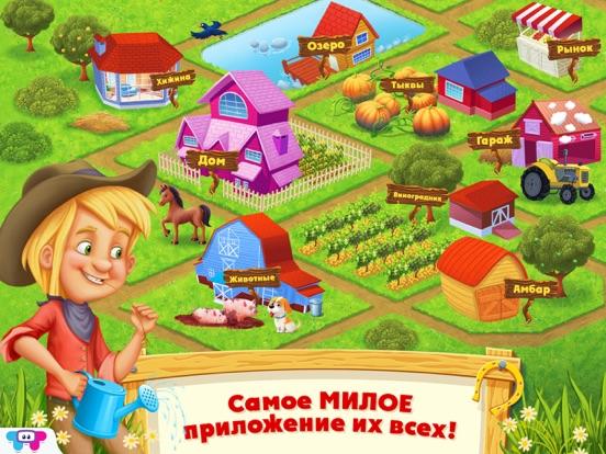 Скачать Маленькие Фермеры - Забота, Ремонт и Украшение