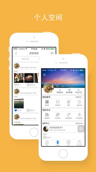GQ物联生活 screenshot two