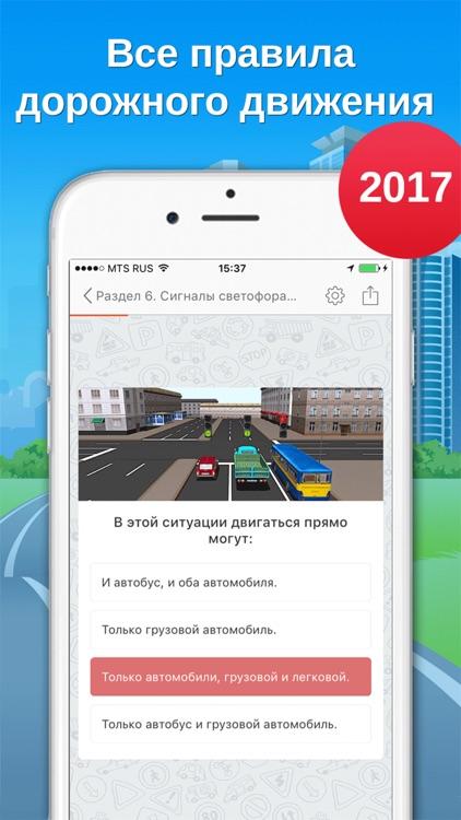 Экзаменационные билеты ПДД 20162017 скачать бесплатно в