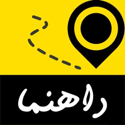Rahnama GB - Farsi راهنما جیبی - Persian Directory