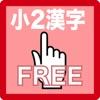 小学2年生の漢字練習帳FREE - iPhoneアプリ