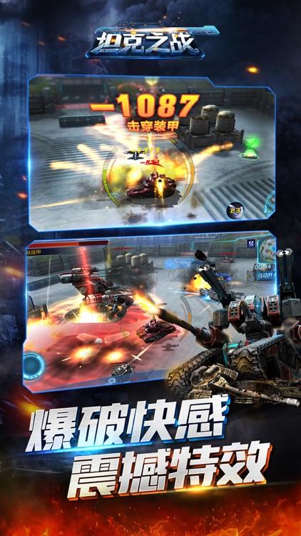 坦克之战 screenshot-3
