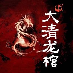 歷史講堂-大清龍棺-上篇-大清龍脈詛咒史