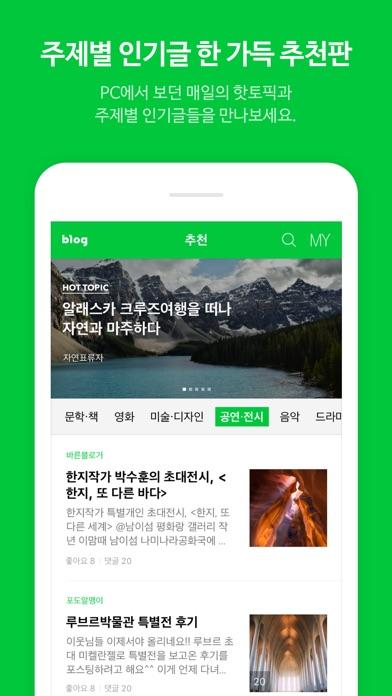 네이버 블로그 - Naver Blog Скриншоты6