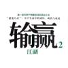 【荐】输赢-有声商战小说