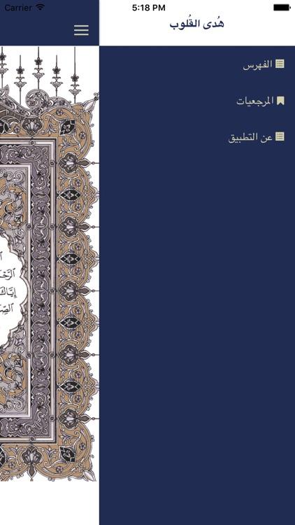 هدى القلوب : وقف ل / أحمد شمسان - رحمه الله