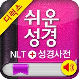 아가페 쉬운성경 Deluex+새찬송가 (오디오)