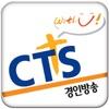 CTS 경인방송