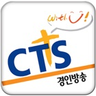 CTS 경인방송 icon