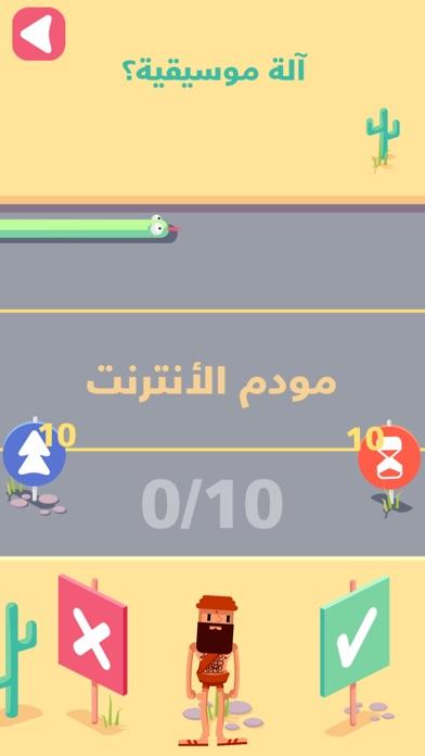 ابو العريف: صح ولا مش غلط screenshot 4
