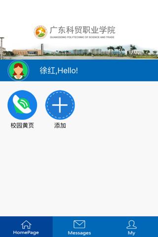 广东科贸职业学院移动平台 - náhled