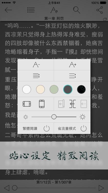 小说连载阅读 - 最全快看小说电子书 screenshot-4