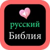 俄语圣经-俄罗斯语和英语双语对照有声朗读经典
