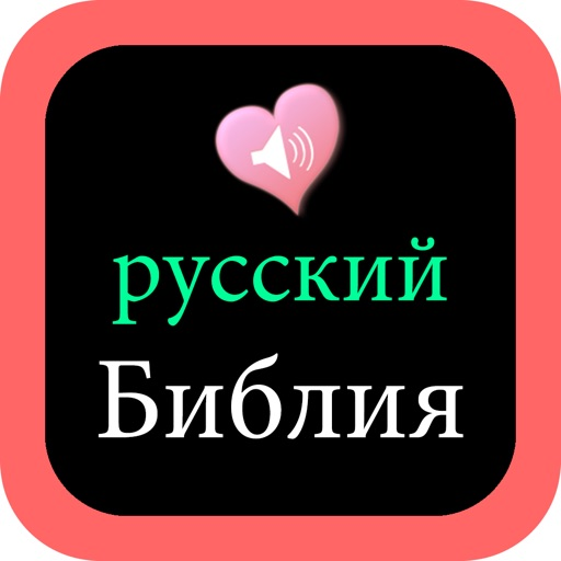 Святая Библия русский-английский audio holy bible