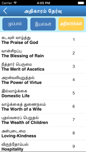 Thirukural Pdf In Tamil