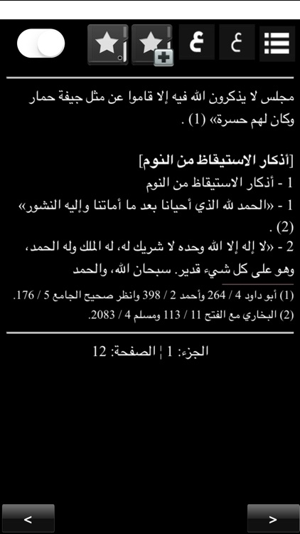 حصن مسلم - Hisn Al Muslim screenshot-2